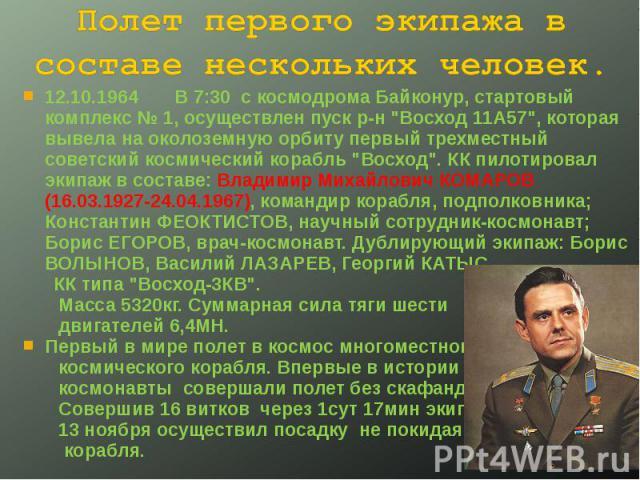 """12.10.1964   В 7:30 с космодрома Байконур, стартовый комплекс № 1, осуществлен пуск р-н """"Восход 11А57"""", которая вывела на околоземную орбиту первый трехместный советский космический корабль """"Восход"""". КК пи…"""