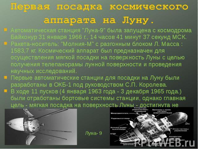 """Автоматическая станция """"Луна-9"""" была запущена с космодрома Байконур 31 января 1966 г., 14 часов 41 минут 37 секунд МСК. Автоматическая станция """"Луна-9"""" была запущена с космодрома Байконур 31 января 1966 г., 14 часов 41 минут 37 с…"""