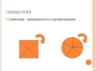 Симметрия – инвариантность в преобразованиях Симметрия – инвариантность в преобр