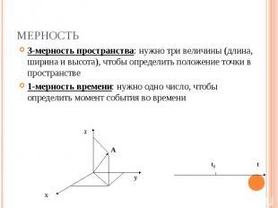 3-мерность пространства: нужно три величины (длина, ширина и высота), чтобы опре