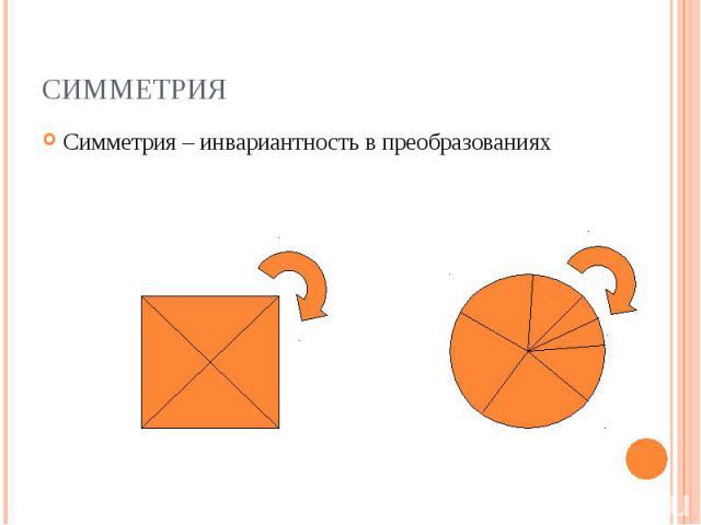 Симметрия – инвариантность в преобразованиях Симметрия – инвариантность в преобразованиях
