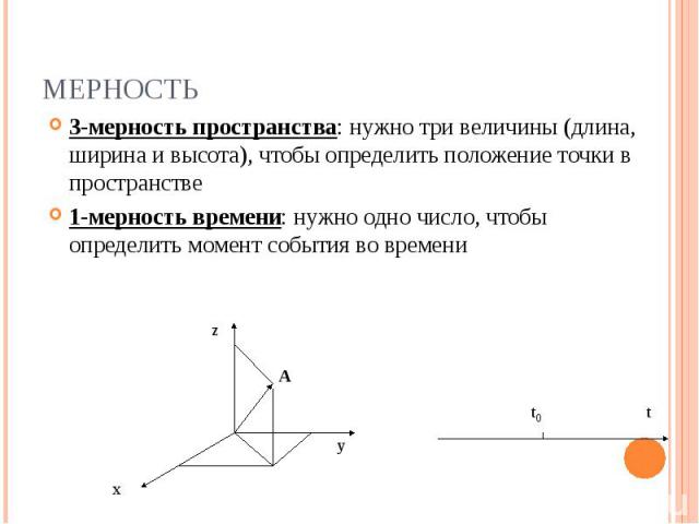 3-мерность пространства: нужно три величины (длина, ширина и высота), чтобы определить положение точки в пространстве 3-мерность пространства: нужно три величины (длина, ширина и высота), чтобы определить положение точки в пространстве 1-мерность вр…