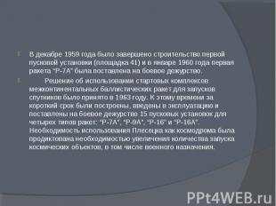 В декабре 1959 года было завершено строительство первой пусковой установки (площ