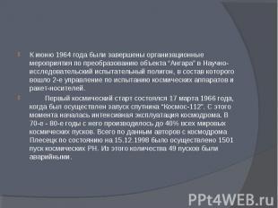 К июню 1964 года были завершены организационные мероприятия по преобразованию об
