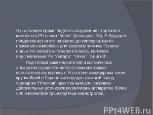 """В настоящее время ведется сооружение стартового комплекса РН серии """"Зенит"""" (площ"""