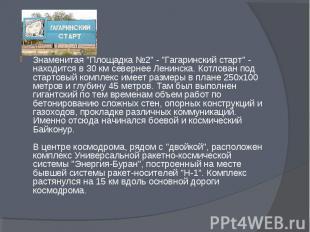 """Знаменитая """"Площадка №2"""" - """"Гагаринский старт"""" - находится в"""
