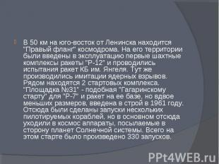 """В 50 км на юго-восток от Ленинска находится """"Правый фланг"""" космодрома."""