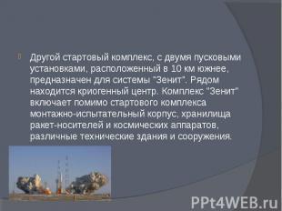 Другой стартовый комплекс, с двумя пусковыми установками, расположенный в 10 км
