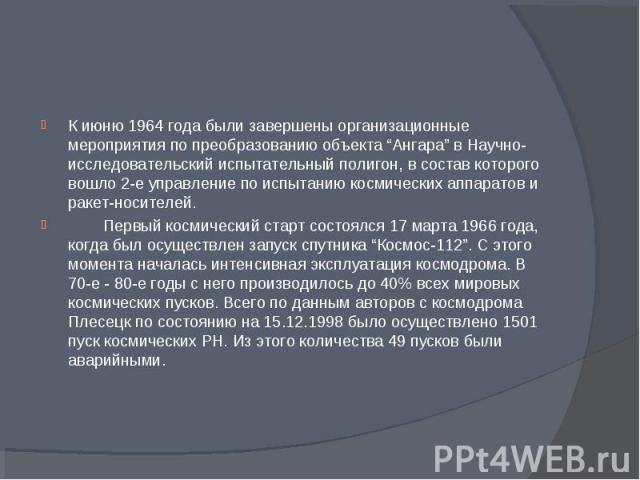 """К июню 1964 года были завершены организационные мероприятия по преобразованию объекта """"Ангара"""" в Научно-исследовательский испытательный полигон, в состав которого вошло 2-е управление по испытанию космических аппаратов и ракет-носителей. К июню 1964…"""