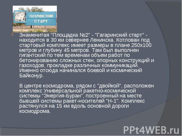 """Знаменитая """"Площадка №2"""" - """"Гагаринский старт"""" - находится в 30 км севернее Ленинска. Котлован под стартовый комплекс имеет размеры в плане 250х100 метров и глубину 45 метров. Там был выполнен гигантский по тем временам объем раб…"""