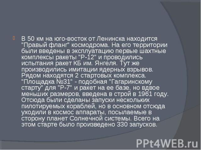 """В 50 км на юго-восток от Ленинска находится """"Правый фланг"""" космодрома. На его территории были введены в эксплуатацию первые шахтные комплексы ракеты """"Р-12"""" и проводились испытания ракет КБ им. Янгеля. Тут же производились имитаци…"""