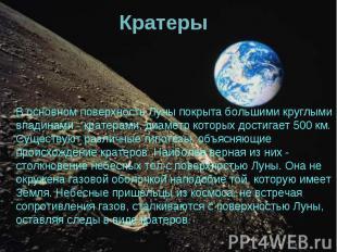 В основном поверхность Луны покрыта большими круглыми впадинами - кратерами, диа