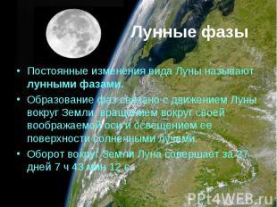 Постоянные изменения вида Луны называют лунными фазами. Постоянные изменения вид