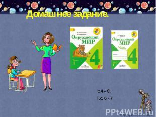 Домашнее задание. с.4 – 8, Т.с. 6 - 7