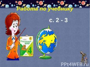 Работа по учебнику с. 2 - 3