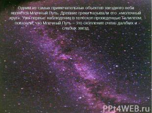 Одним из самых примечательных объектов звездного неба является Млечный Путь. Дре