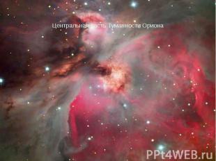 Центральная часть Туманности Ориона