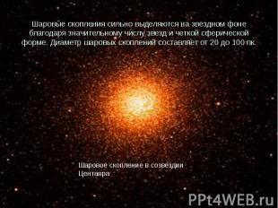 Шаровые скопления сильно выделяются на звездном фоне благодаря значительному чис