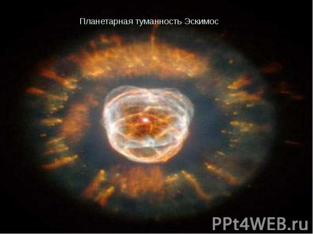 Планетарная туманность Эскимос