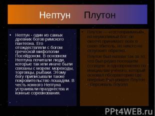 Плутон — «гостеприимный», но неумолимый бог: он охотно принимает всех в свою оби