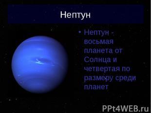 Нептун - восьмая планета от Солнца и четвертая по размеру среди планет Нептун -
