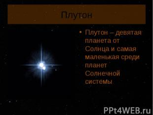 Плутон – девятая планета от Солнца и самая маленькая среди планет Солнечной сист