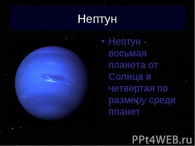 Нептун - восьмая планета от Солнца и четвертая по размеру среди планет Нептун - восьмая планета от Солнца и четвертая по размеру среди планет