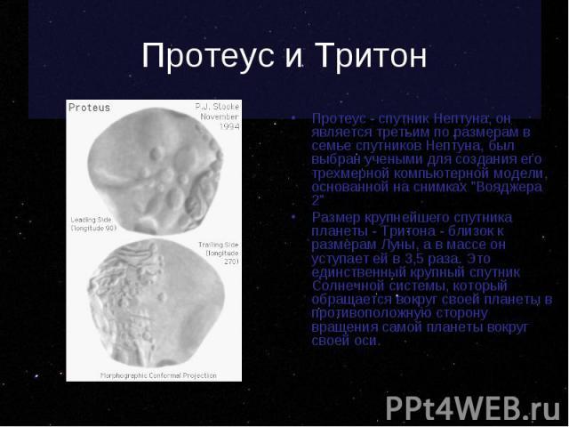 """Протеус - спутник Нептуна, он является третьим по размерам в семье спутников Нептуна, был выбран учеными для создания его трехмерной компьютерной модели, основанной на снимках """"Вояджера 2"""" Размер крупнейшего спутника планеты - Тритона - бл…"""