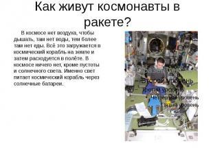 Как живут космонавты в ракете? В космосе нет воздуха, чтобы дышать, там нет воды