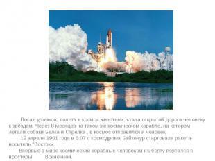 После удачного полета в космос животных, стала открытой дорога человеку к звёзда
