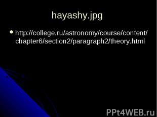 hayashy.jpg http://college.ru/astronomy/course/content/chapter6/section2/paragra
