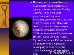 Плутон, как и ранее Нептун, был открыт вычислением, и сделал это американец Клай