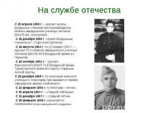 На службе отечества С 20 апреля 1950 г. – курсант школы воздушных стрелков при К