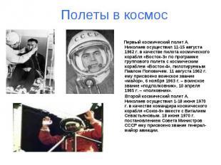 Полеты в космос Первый космический полет А. Николаев осуществил 11-15 августа 19