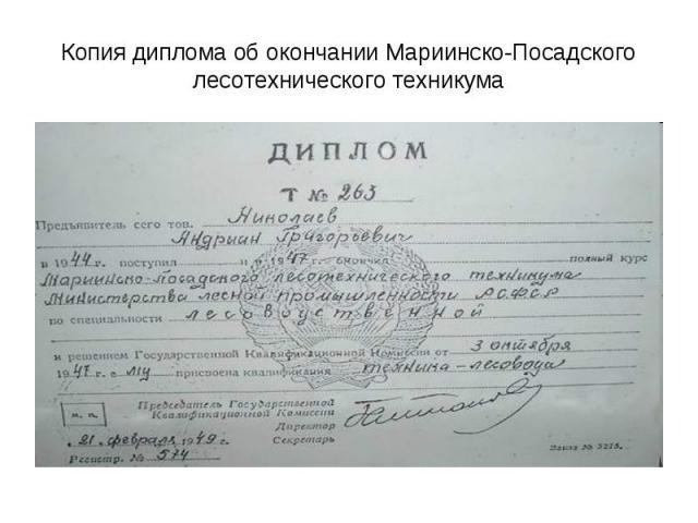Копия диплома об окончании Мариинско-Посадского лесотехнического техникума