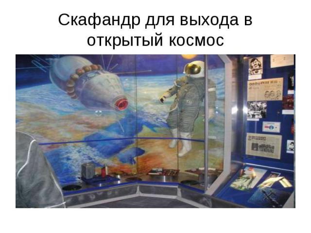 Скафандр для выхода в открытый космос