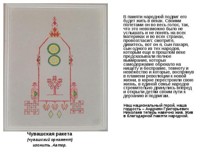 Чувашская ракета Чувашская ракета (чувашский орнамент) изонить .Автор.