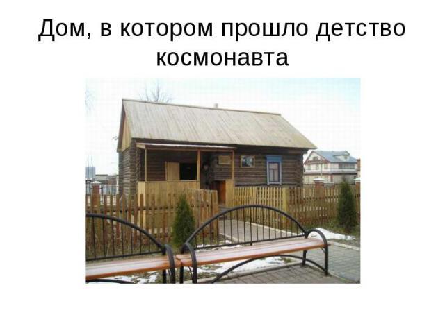 Дом, в котором прошло детство космонавта
