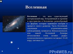 Вселенная Вселенная – это весь существующий материальный мир, безграничный во вр