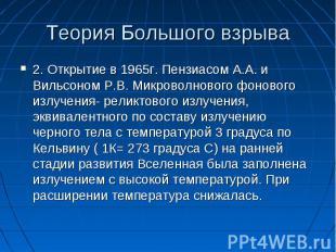 Теория Большого взрыва 2. Открытие в 1965г. Пензиасом А.А. и Вильсоном Р.В. Микр