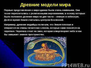 Древние модели мира