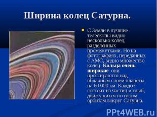 С Земли в лучшие телескопы видно несколько колец, разделенных промежутками. Но н