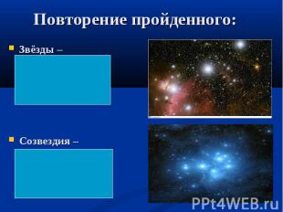 Звёзды –раскалённые газовые тела шарообразной формы. Звёзды –раскалённые газовые