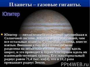 Юпитер — пятая планета от Солнца, крупнейшая в Солнечной системе. Юпитер вдвое м