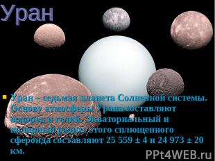 Уран – седьмая планета Солнечной системы. Основу атмосферы Урана составляют водо