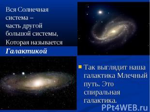 Так выглядит наша галактика Млечный путь. Это спиральная галактика. Так выглядит