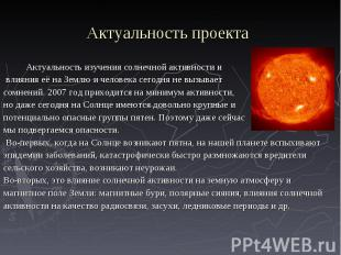 Актуальность изучения солнечной активности и Актуальность изучения солнечной акт
