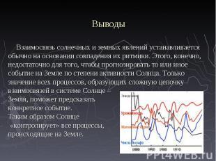 Взаимосвязь солнечных и земных явлений устанавливается обычно на основании совпа