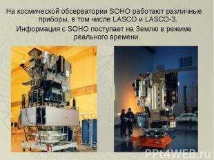 На космической обсерватории SOHO работают различные приборы, в том числе LASCO и