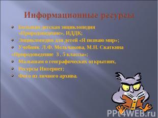Большая детская энциклопедия «Природоведение», ИДДК; Большая детская энциклопеди